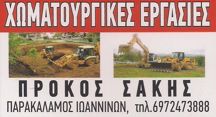 ΧΩΜΑΤΟΥΡΓΙΚΕΣ ΕΡΓΑΣΙΕΣ ΠΡΟΚΟΣ ΣΑΚΗΣ