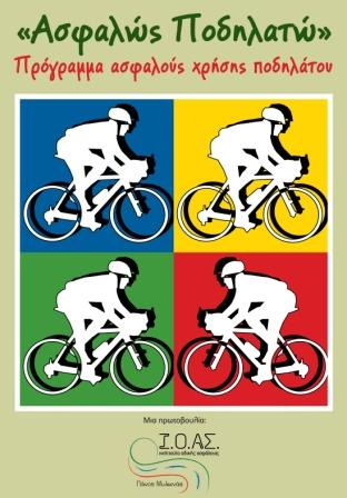 Νέο διαδραστικό πρόγραμμα ασφαλούς χρήσης ποδηλάτου για παιδιά από το Ι.Ο.ΑΣ. «Πάνος Μυλωνάς»