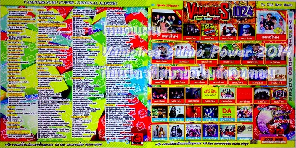 Download [Mp3]-[Hot New Music] Vampires Sumo Power 2014 Vol.1024 ออกวันที่ 26 สิงหาคม 2557 [Solidfiles] 4shared By Pleng-mun.com
