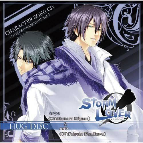 Shining Otome: STORM LOVER キャラクターソングCD ―LOVERS COLLECTION