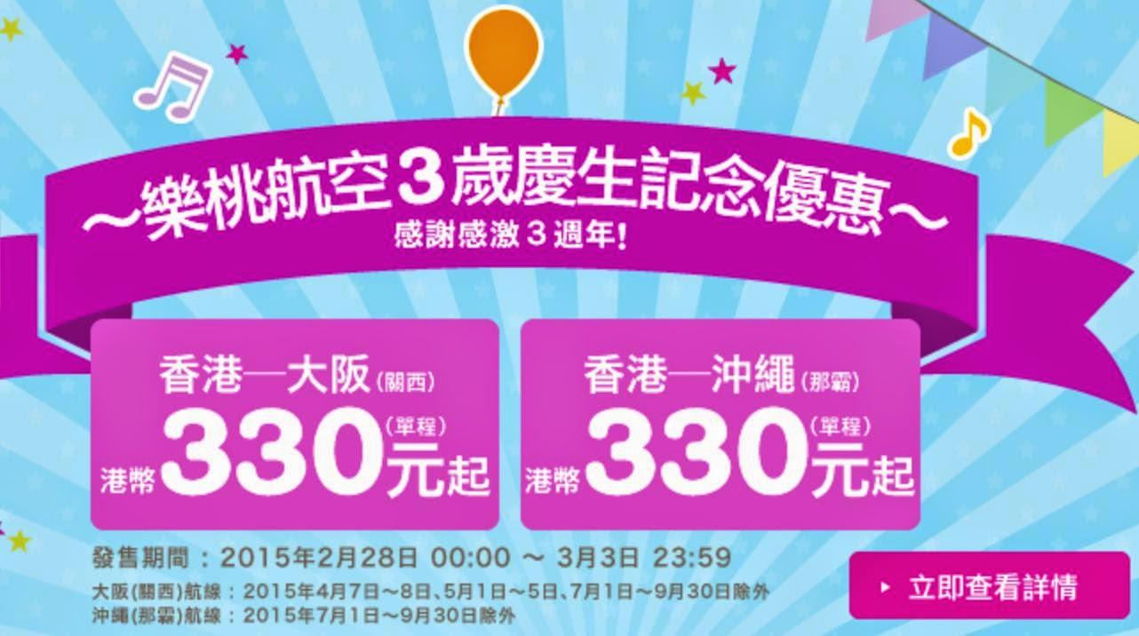 『搶』Peach 樂桃航空3歲【330優惠】,香港飛大阪/沖繩新優惠連稅$945/$825起,4至10月出發,今晚12點開始。