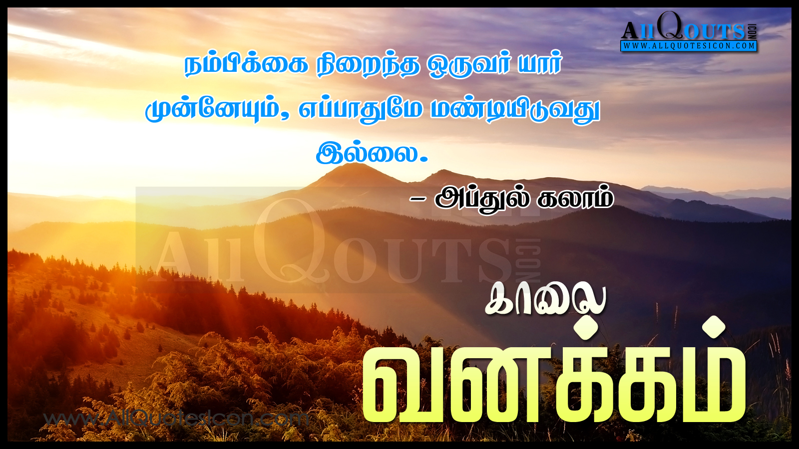 Morning Inspirational Quotes Tamil Good Morning Quotes And Hd Wallpapers Abdul Kalam