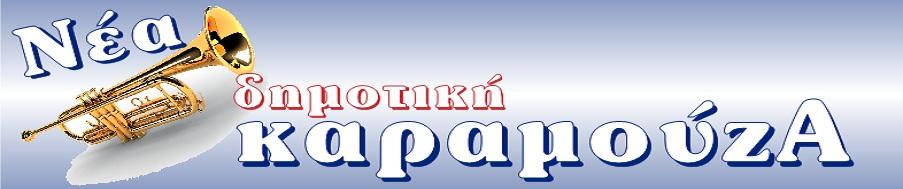 ΝΕΑ ΔΗΜΟΤΙΚΗ ΚΑΡΑΜΟΥΖΑ