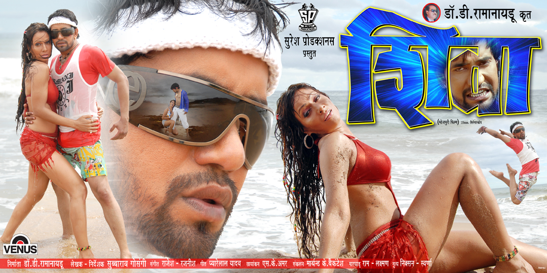 Download image Bhojpuri Movie Song Download Mahuaa Tv Hindi Movies PC ...