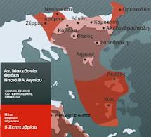 "H 3η περιοχική ψηφιακή μετάβαση της χώρας...: ""Βορειοανατολική Ελλάδα και Νησιά Βορείου Αιγαίου""..."