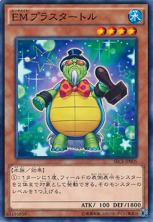 Performapal Stamp Turtle