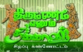Thirumanam Ennum Nikkah Kalaignar Tv New Year Special Program Show 01-01-2014
