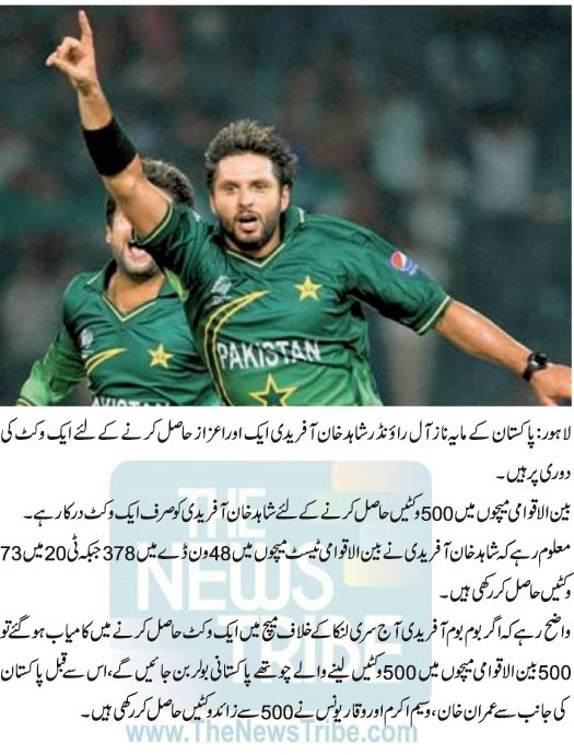 Shahid Afridi, Shahid Khan Afridi, ASia Cup News, News, Asia Cup, Wickets, 500 Wickets, Afridi Bowling Fixures, Intresting News, sports news, Cricket News, Cricket Records, Records,