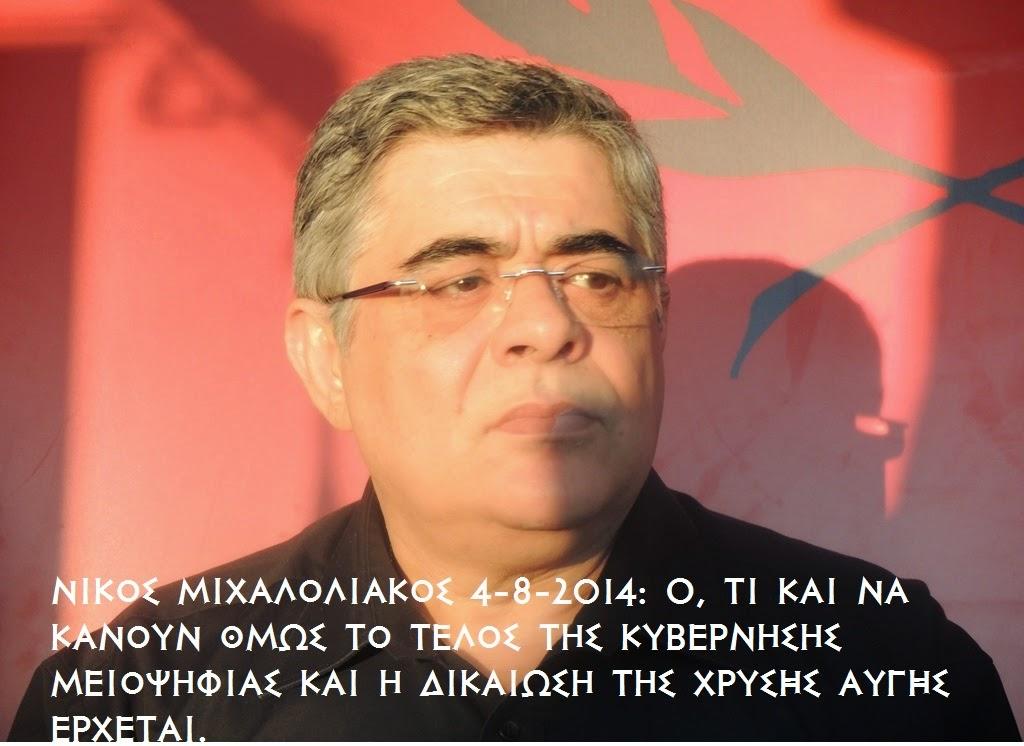 Η τυραννία της ψευτοδημοκρατίας τους -  Άρθρο του Ν. Γ. Μιχαλολιάκου
