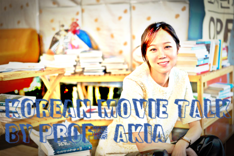 Korean Movie Talk