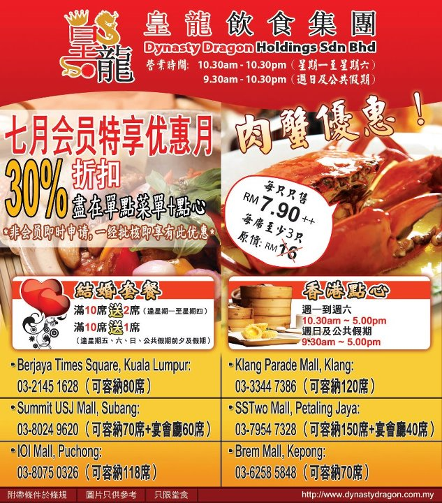 Dynasty Dragon Seafood Restaurant Promotions