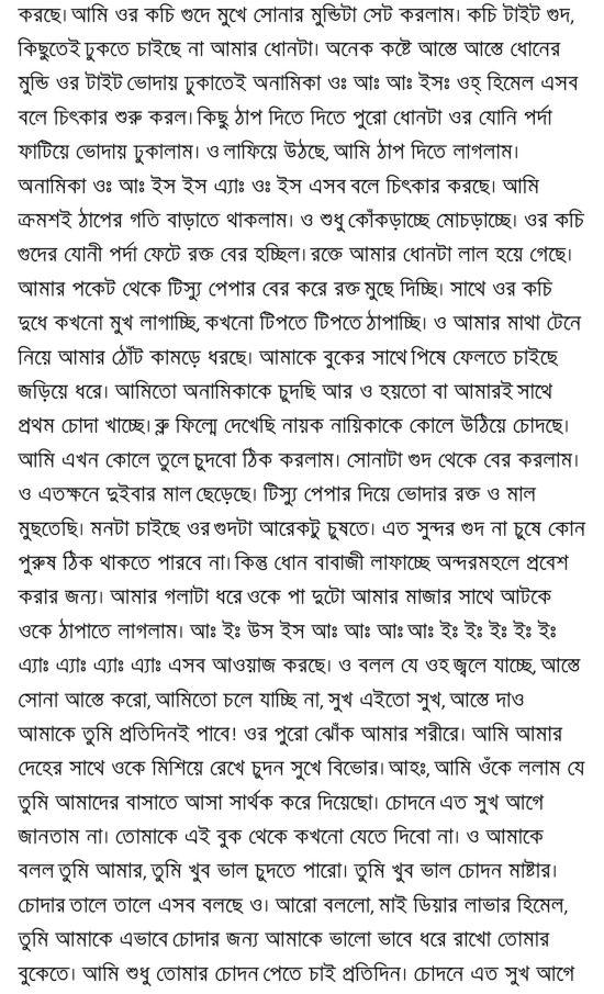 bangla choti: Ammu,Choto Bon,Chakor Er.