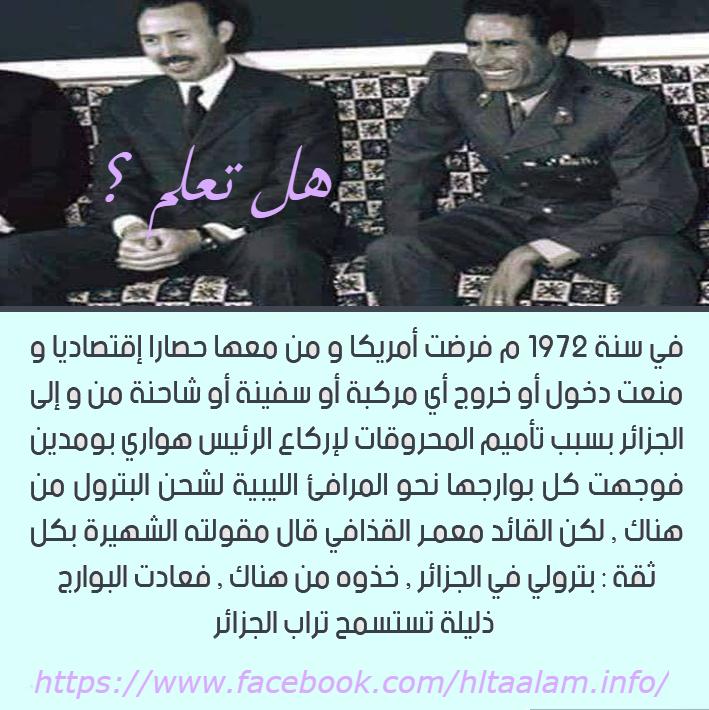 القذافي وفرض الحصار الاقتصادى علي الجزائر