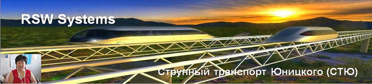 Струнные технологии Юницкого (СТЮ)