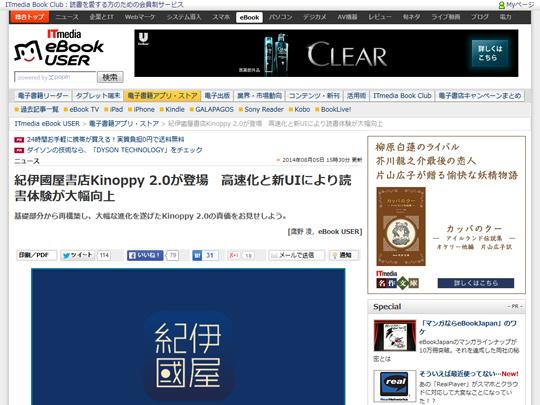 紀伊國屋書店Kinoppy 2.0が登場 高速化と新UIにより読書体験が大幅向上 - ITmedia eBook USER