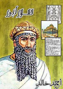 حمل كتاب حمورابي - أحمد خالد