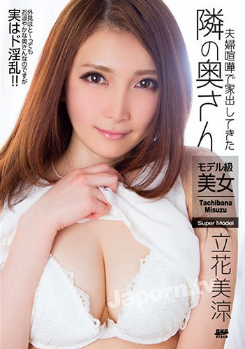 JAV Uncensored 145 quarrels next you've been running away from home with his wife : Misuzu Tachibana