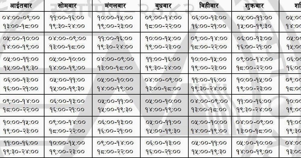 New Loadshedding Schedule May 14 2014 Jestha 2071 Rdman