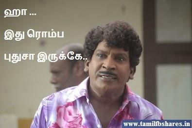 MY Reaction in Tamil: Ithu Romba Puthusa irukey : Vadivelu ... Vadivelu Angry Reaction