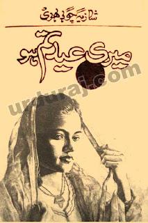Romantic Urdu Novels By Shazia Chaudhary Meri Eid Tum Ho pdf free download