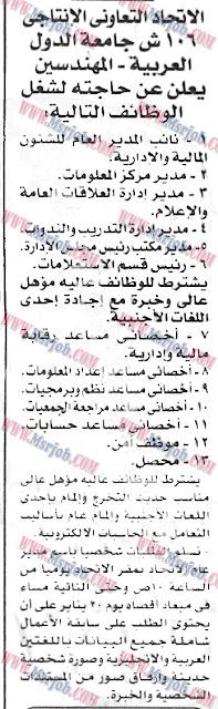 وظائف الاتحاد التعاونى الانتاجى 2016