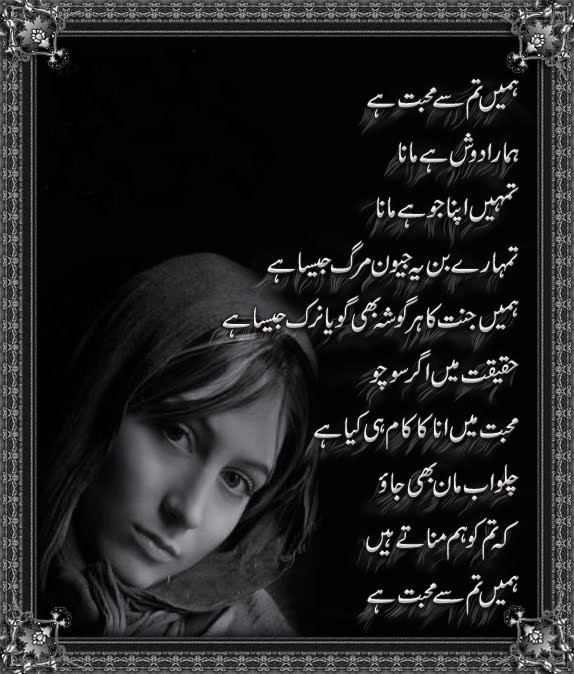 Hamain Tum Sa Muhabat Hai - Designed Urdu Poetry - Urdu Poetry Shayari - Urdu Poetry - Urdu Image Poetry  - Urdu Ghazal - Urdu Nazam - Poetry in Pictures,urdu poetry, mohabbat poetry, nazam for love,urdu poetry images