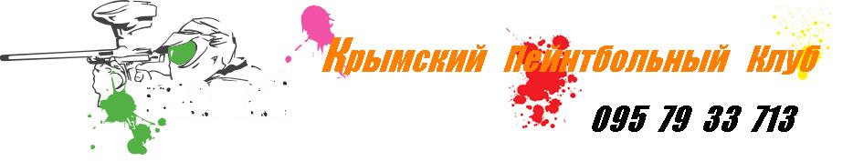 Крымский Пейнтбольный Клуб. тел. 095 79 33 713