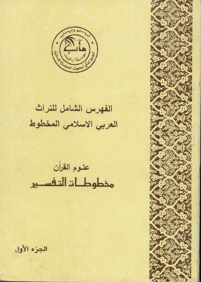 فهارس مخطوطات التفسير وعلوم القرآن