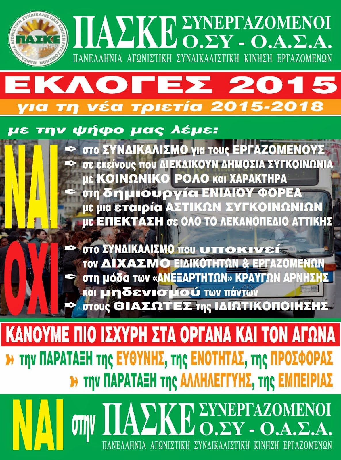 Προεκλογική αφίσα 1