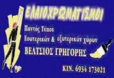 ΕΛΑΙΟΧΡΩΜΑΤΙΣΜΟΙ - ΠΛΑΚΑΚΙΑ ΒΕΛΤΣΙΟΣ ΓΡΗΓΟΡΗΣ