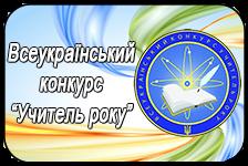 """Всеукраїнський конкурс """"Учитель року - 2019"""""""