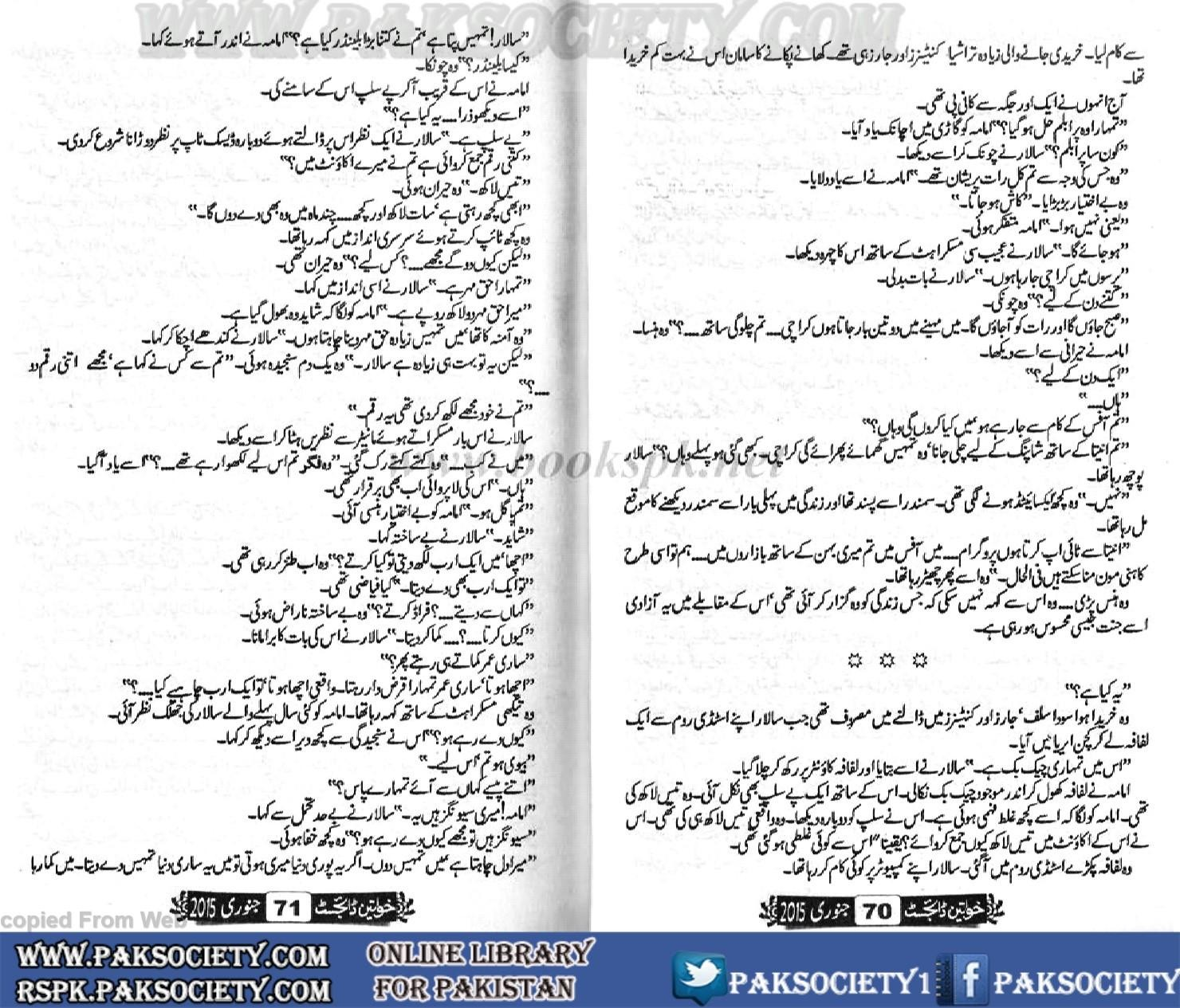 Jpeg 446kb aab e hayat by umaira ahmed episode 1 to 3 online reading