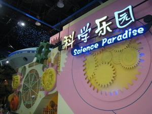 متحف العلوم والتكنولوجيا في الصين