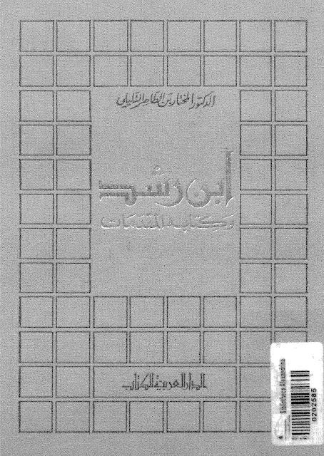 ابن رشد وكتابه المقدمات - المختار التليلي pdf