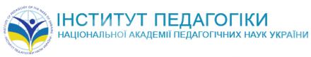 Інститут педагогіки НАПНУ