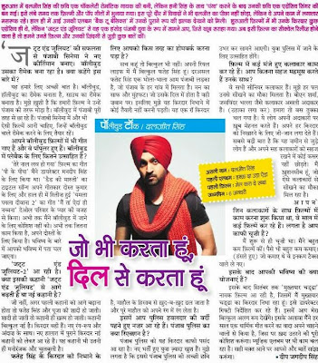 interview-diljit-dosanjh