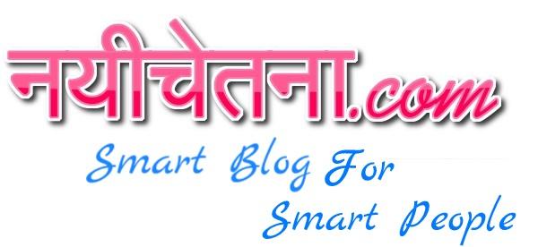 Nayichetana.com - Best Hindi motivational & Moral Stories Site