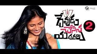 DEVUDU CHESINA YEDAVALU TELUGU SHORT FILM BY CHINTU
