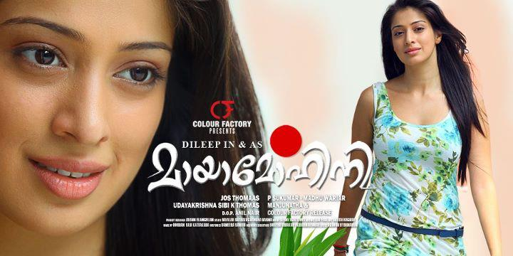 Mayamohini 2012 Watch Malayalam Movie Online