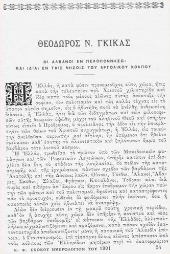 Οί Αλβανοί εν Πελοποννήσω