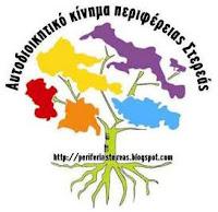 ΑΥΤΟΔΙΟΙΚΗΤΙΚΟ ΚΙΝΗΜΑ ΣΤΕΡΕΑΣ:  Απέχουμε από το Περιφερειακό Συμβούλιο της 29ης Οκτωβρίου