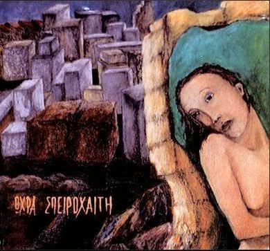 Δίσκος πρώτος (1997)