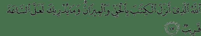 Surat Asy-Syura ayat 17