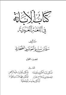 كتاب الإبانة في اللغة العربية - العوتبي الصحاري