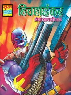 DOGA DIARIES 1 (Doga Hindi Comic) (JPG)