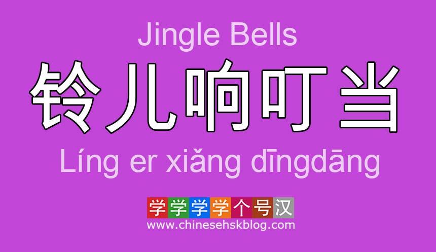Jingle Bells (Chinese)