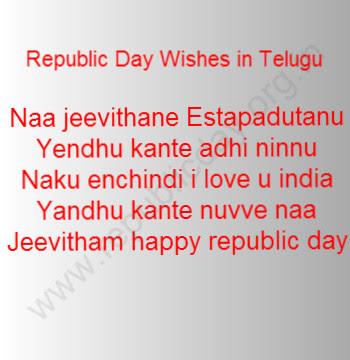 Republic-Day-Wishes-in-Telugu