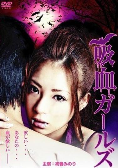 Ma Cà Rồng Xinh Đẹp - Vampire Girls (2011) Poster