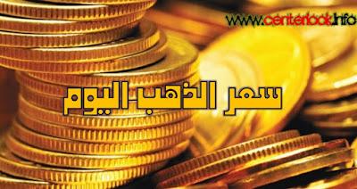 أسعار الذهب اليوم في مصر gold price متجدد أون لاين