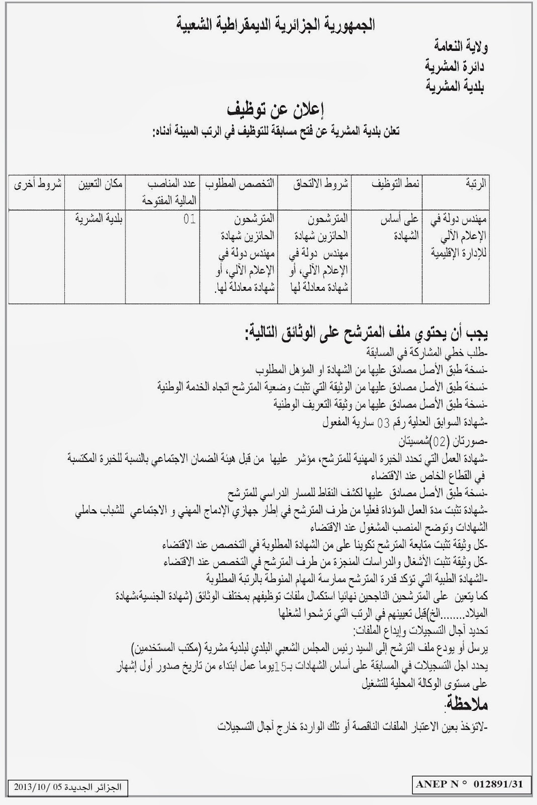 التوظيف في الجزائر : مسابقة توظيف في المشرية ولاية النعامة أكتوبر 2013 %D8%AA%D9%88%D8%B8%D9%8A%D9%81+%D9%81%D9%8A+%D8%A7%D9%84%D9%85%D8%B4%D8%B1%D9%8A%D8%A9+2013-2014